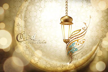 Illustration for Elegant Eid al-adha calligraphy card design with hanging lantern and golden crescent - Royalty Free Image