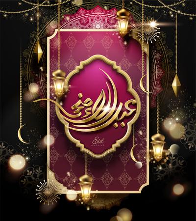 Illustration for Elegant Eid Mubarak calligraphy design with hanging fanoos and glitter elements on fuchsia board, 3d illustration - Royalty Free Image