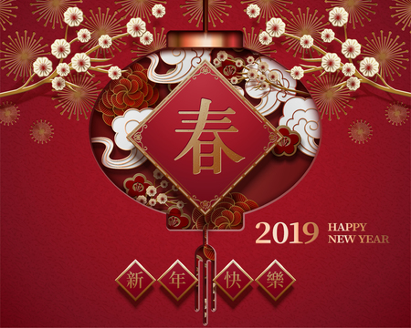 Ilustración de Lunar new year and Spring words written in Chinese characters, hanging lanterns and couplets for greeting uses - Imagen libre de derechos
