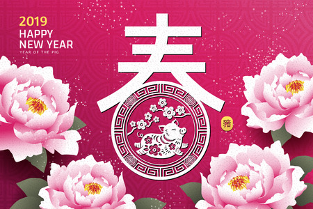 Illustration for Peony and paper cut spring word written in Chinese character for lunar new year greeting card - Royalty Free Image