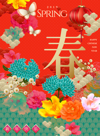 Illustration for Luxury floral new year design with spring and happy new year words written in Chinese characters - Royalty Free Image