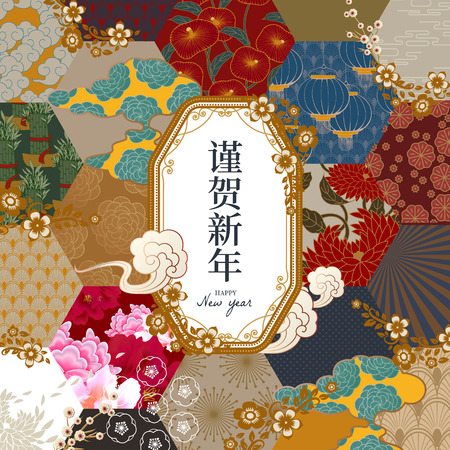 Illustration pour Traditional flower pattern in earth tone design with Happy New Year written in Chinese characters in the middle - image libre de droit