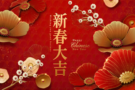 Illustration for Happy Chinese New Year words written in Hanzi with elegant flowers in paper art - Royalty Free Image