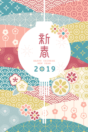 Illustration for New year poster flat design with rich patterns and white lantern, spring words written in Chinese characters - Royalty Free Image