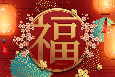 Illustration for Traditional new year poster design with fortune word written in Chinese character, flowers and lanterns decoration - Royalty Free Image