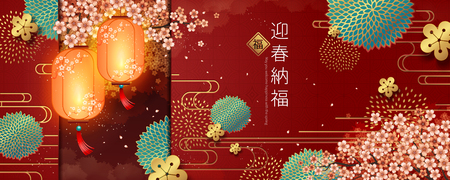 Illustration pour Elegant lunar year banner with hanging lantern and sakura petals flying in the air, May you welcome happiness with the spring written in Chinese characters - image libre de droit