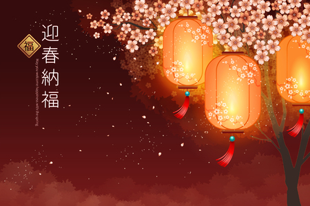 Ilustración de Elegant lunar year design with hanging lantern and sakura petals flying in the air, May you welcome happiness with the spring written in Chinese characters - Imagen libre de derechos