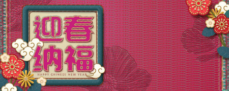 Illustration for Embroidery style lunar year banner, welcome spring and great fortune written in Chinese characters in fuchsia - Royalty Free Image