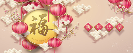 Illustration for Fortune and happy new year words written in Chinese calligraphy, holiday design with white clouds and hanging lanterns - Royalty Free Image