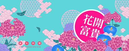 Illustration for Fortune comes with blooming flowers and happy new year written in Chinese characters, chrysanthemum and anthurium decorations on fluorescent blue background - Royalty Free Image
