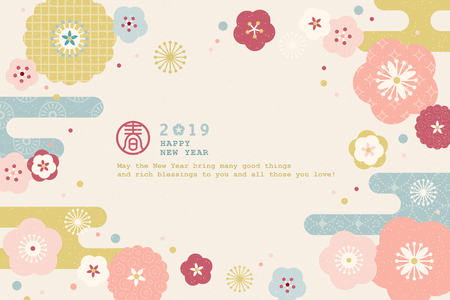 Illustration for Cute 2019 new year design with flat flowers frame - Royalty Free Image