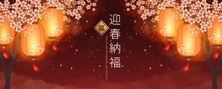 Ilustración de Elegant lunar year banner with hanging lantern and sakura petals flying in the air, May you welcome happiness with the spring written in Chinese characters - Imagen libre de derechos