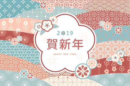 Illustration for Cute Japanese new year design with traditional flat flowers pattern, Happy new year written in Hanzi - Royalty Free Image