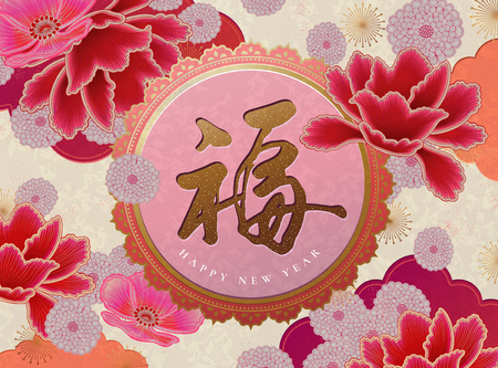 Illustration for Lunar year design with peony decorations, Fortune word written in Chinese calligraphy - Royalty Free Image