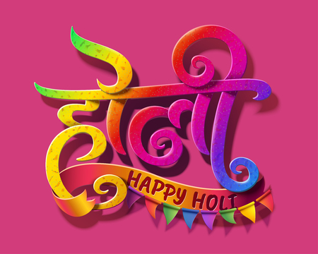 Illustration for Happy Holi calligraphy design in colorful tone on fuchsia - Royalty Free Image