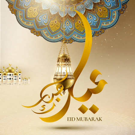 Illustration pour Beautiful floral arabesque pattern and hanging fanoos with golden eid mubarak calligraphy which means happy holiday - image libre de droit