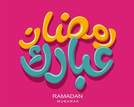 Illustration for Ramadan Mubarak font design on fuchsia background means generous holiday - Royalty Free Image