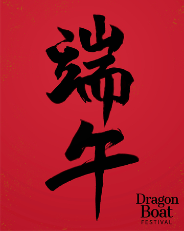 Illustration pour Dragon boat festival calligraphy written in Chinese characters on red background - image libre de droit