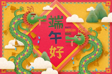 Ilustración de Cute dragon with paddles, happy Dragon boat festival written in Chinese characters on spring couplet - Imagen libre de derechos