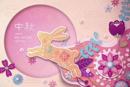 Illustration pour Happy mid autumn festival paper art design with hopping rabbit and beautiful flowers on pink background, Holiday name written in Chinese words - image libre de droit