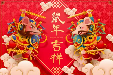 Ilustración de Cool rat menshen standing upon the clouds on red background, auspicious lunar year written in Chinese words on spring couplet - Imagen libre de derechos