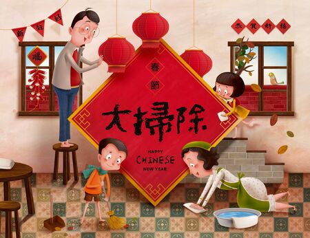 Illustration pour Family spring cleaning for lunar year, spring clean up written in Chinese words on couplets - image libre de droit