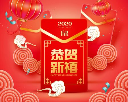 Illustration for Giant red envelope and lanterns for new year design with spiral decorative elements, happy lunar year written in Chinese words - Royalty Free Image