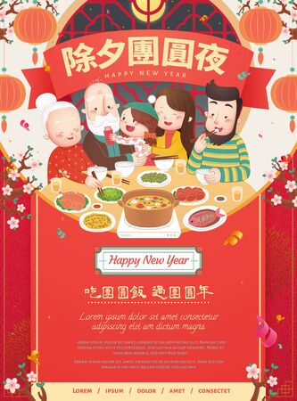 Ilustración de Family reunion dinner poster, Chinese text translation: new year's eve reunion and have a perfect year - Imagen libre de derechos