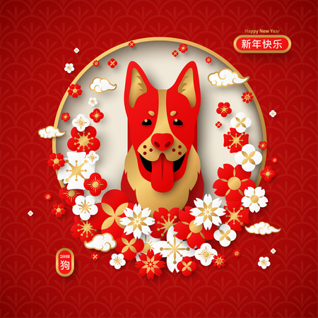 Illustration for Chinese New Year Emblem, 2018 Year of Dog on red - Royalty Free Image