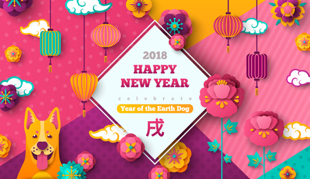 Illustration for 2018 Chinese New Year Greeting Card with White Frame, Peony, Yellow Dog and Asian Lanterns on Modern Geometric Background. Vector illustration. Hieroglyph Dog. Place for your Text. - Royalty Free Image