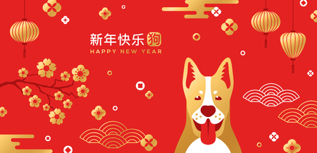 Illustration pour Chinese New Year card with traditional asian patterns and dog - image libre de droit