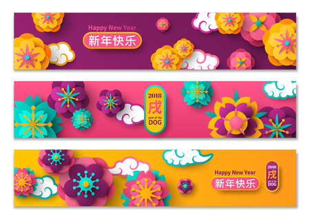 Illustration pour Horizontal Banners Set with Chinese New Year Elements. Small hieroglyph - Zodiac Sign Dog. Long hieroglyph - Happy New Year. Vector illustration. Asian Lantern, Clouds and Paper cut Flowers. - image libre de droit