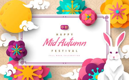 Illustration pour Mid autumn bright banner - image libre de droit