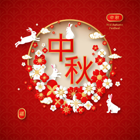 Illustration pour White cute rabbits with red and gold flowers in circle full moon frame for Chuseok festival. Big hieroglyph translation is Mid Autumn. Hieroglyph below is fortune, blessing. Vector illustration. - image libre de droit