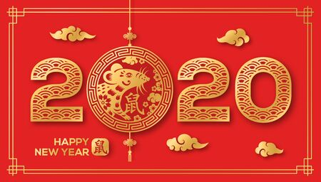 Illustration for 2020 Gold and Red Chinese Card - Royalty Free Image