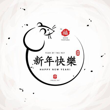 Ilustración de Round frame with chinese mouse - Imagen libre de derechos