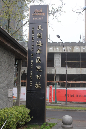 Foto de Navy hospital site of the Republic of China - Imagen libre de derechos