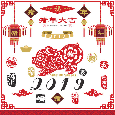 Illustration pour Chinese New Year 2019 Pig Year Collection Set. Chinese Calligraphy translation Pig Year and Pig year with big prosperity. Red Stamp with Vintage Pig Calligraphy. - image libre de droit