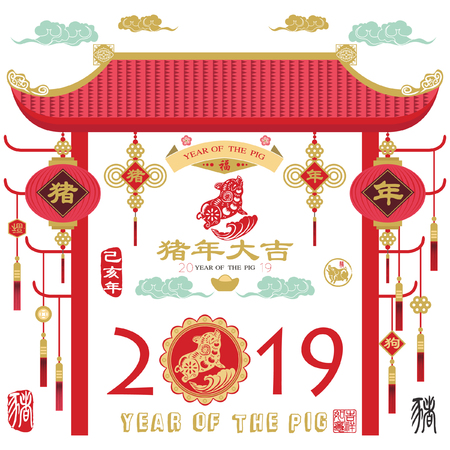 Illustration pour Traditional of Chinese New Year Collections. Paper art, Chinese Calligraphy translation Pig Year and Pig year with big prosperity.. Red Stamp with Vintage Pig Calligraphy. - image libre de droit