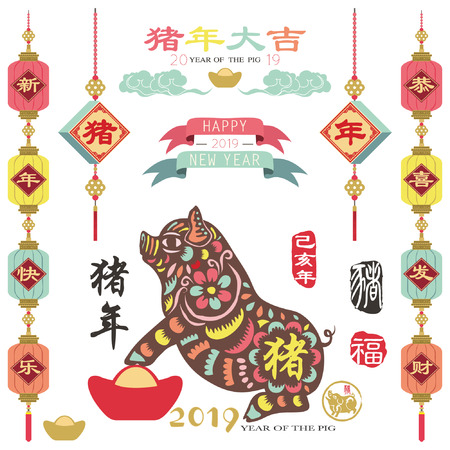 Illustration pour Colorful Year Of The Pig 2019. Chinese Calligraphy translation  Pig year, Happy new year and Gong Xi Fa Cai ,Pig year with big prosperity. Red Stamp with Vintage Pig Calligraphy. - image libre de droit