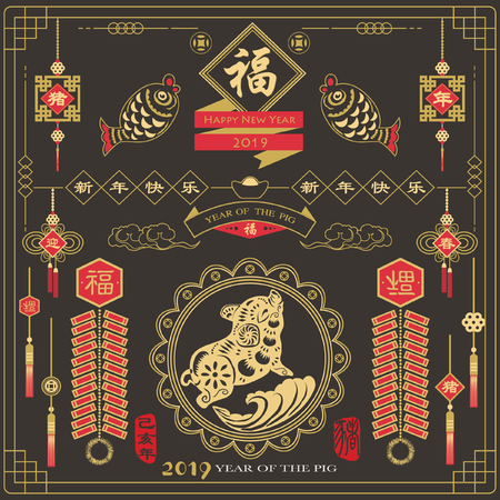 Illustration pour Chalkboard Chinese new year Year of the Pig 2019: Calligraphy translation - image libre de droit