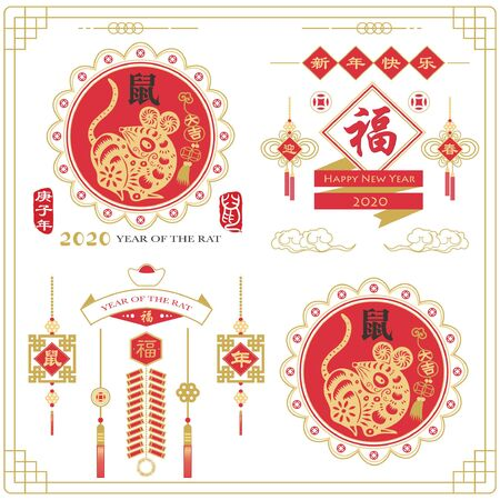 Illustration pour Chinese New Year Ornament Set. Chinese Calligraphy translation  Rat, Happy New Year and Year of the Rat. Red Stamp with Vintage Rat Calligraphy. - image libre de droit