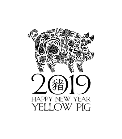 Ilustración de 2019 Chinese New Year (year of the pig). Vector illustration with pig for greeting card, banner and poster design. White and black - Imagen libre de derechos
