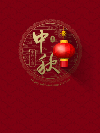 Illustration pour Chinese mid autumn festival, Chinese character Zhong Qiu  and Seal meaning reunion. - image libre de droit
