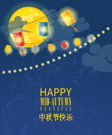 Illustration pour Mid Autumn Lantern Festival vector background - image libre de droit