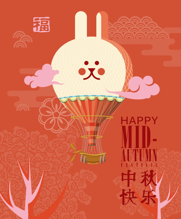 Illustration pour Happy Mid Autumn Festival background with chinese traditional icons. Vector illustration. Chinese translate : Mid Autumn Festival. - image libre de droit