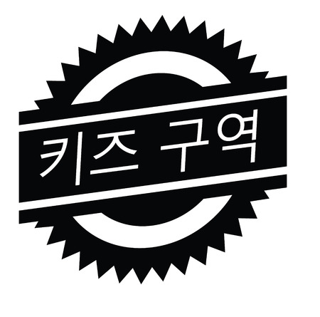 Illustration for kids zone black stamp in korean language. Sign, label, sticker - Royalty Free Image