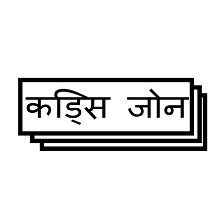 Illustration for kids zone black stamp in hindi language. Sign, label, sticker - Royalty Free Image