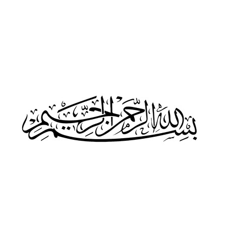 Illustration for Vector Arabic Calligraphy. Translation: Basmala  In the name of God the Most Gracious the Most Merciful - Royalty Free Image