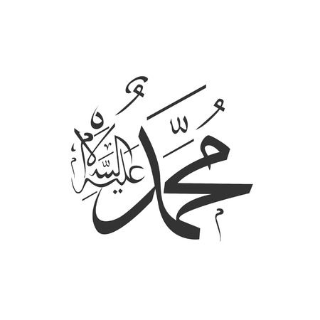 Illustration for Muhammad Prophet of Islam, vector - Royalty Free Image